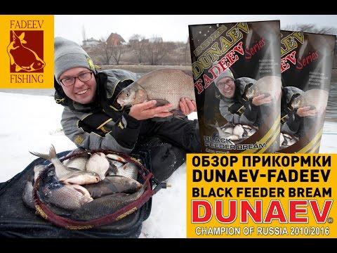 Обзор прикормки DUNAEV-FADEEV BLACK FEEDER BREAM