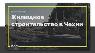 видео жилищное строительство