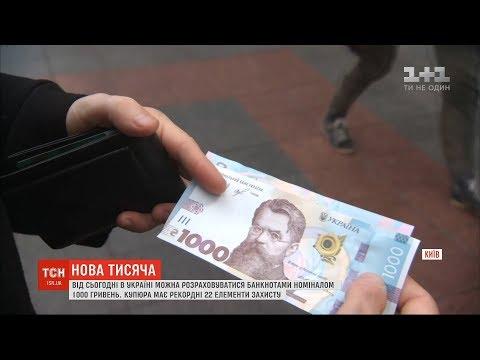 Банкнота в 1000 гривень відтепер в обігу: як на нову купюру реагують українці