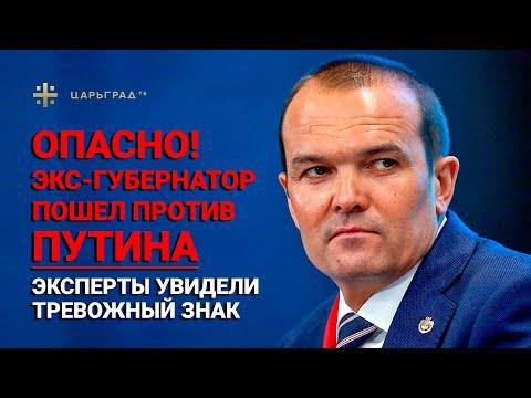 Опасно! Экс-губернатор пошел против Путина. Эксперты увидели тревожный знак