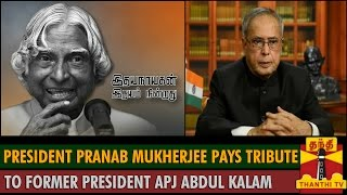 President Pranab Mukherjee Pays Tribute to Former President A.P.J.Abdul Kalam spl video news 28-07-2015 |  Today India Hot News