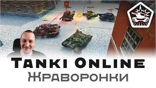 Tanki Online Жраворонки жрал, жру и буду жрать Рикошет М3 Викинг М3