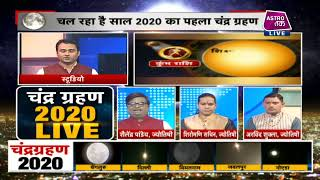 चंद्र ग्रहण LIVE | Chandra Grahan 2020 | Lunar Eclipse of 10 january | Astro Tak