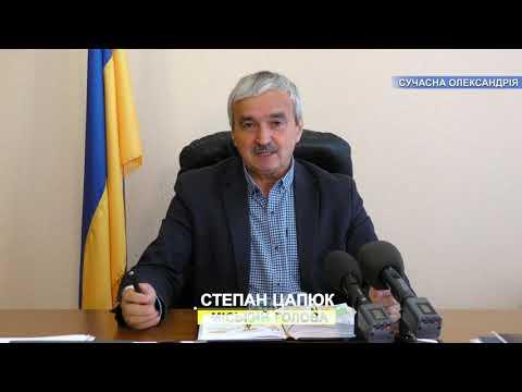 Олександрійська міська рада: Цапюк С К  міський голова, інтерв'ю 07 10 2020