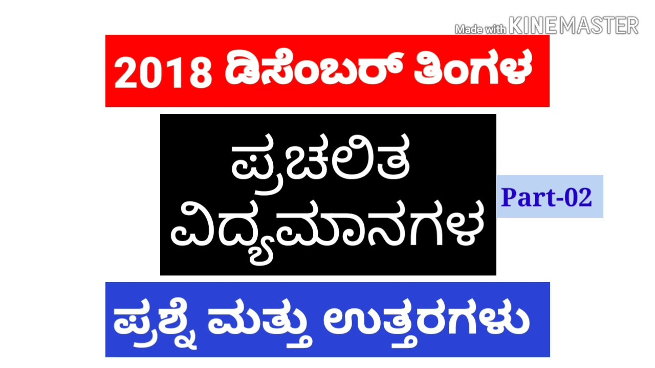 Kannada current affairs | December 2018 Prachalita Gatanegalu | GK Question  Answers Quiz