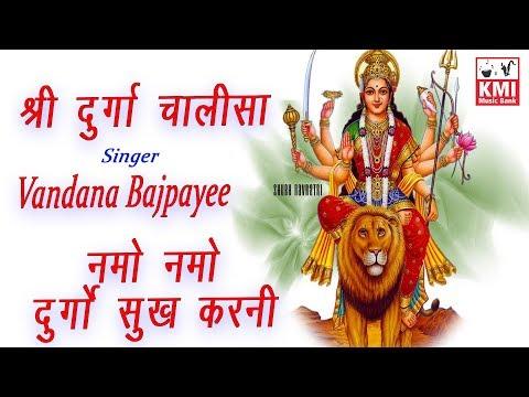 Durga chalisa | hindi translation | Vandan Bajpai | kmi | Bhajan