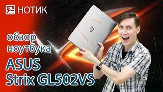 видео Обзор ASUS ROG Strix GL502