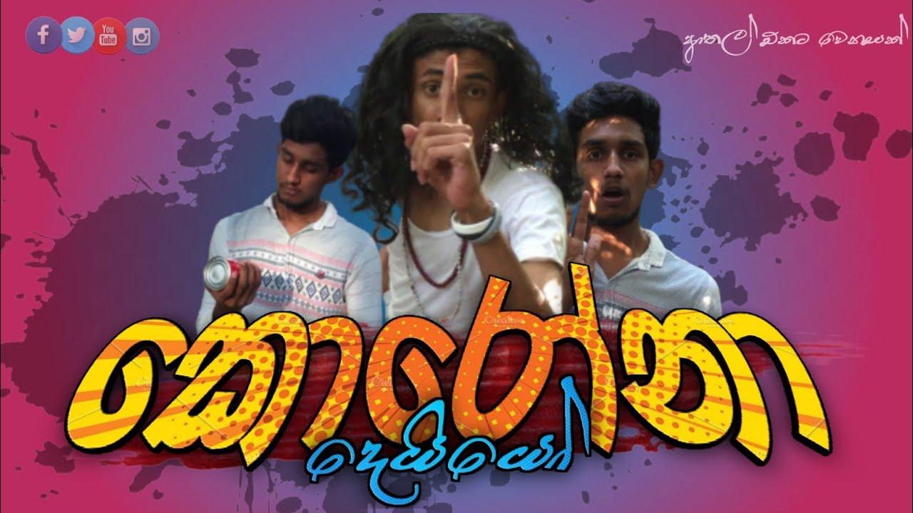 Corona dewiyo | sri lanka funny | srilanka comedy | sl joke | sinhala joke | Hasthi productions