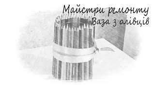 як зробити вазу з олівців