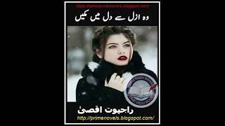 Safar e zindagi by Isra Sagheer Ahmad Last Part - Шок видео