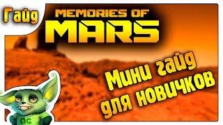 Как играть в Memories of Mars / Гайд