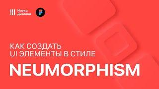 Как создавать элементы в стиле Neumorphism