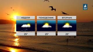 ТВ Черно море - Прогноза за времето 08.09.2018 г.