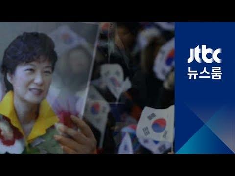 구속만기 한 달 앞두고…친박·박사모 또 '박근혜 마케팅'