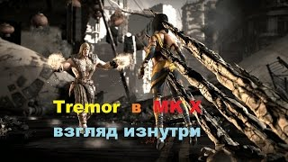 Тремор [Tremor] в Mortal Kombat X Взгляд изнутри