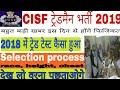 Cisf tradesmen admit card//cisf Trademan physical date//cisf tradesmen trade test//cisf tradesman