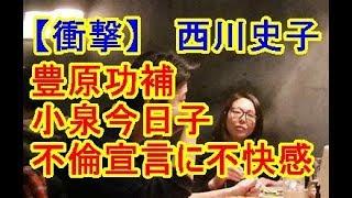 """関連動画 豊原功補、小泉今日子との不倫告白で緊急会見 交際3年前から """"..."""