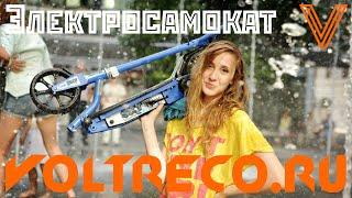 Электросамокат детский Вольтрэко Voltreco.ru(, 2015-12-07T23:06:35.000Z)