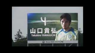 2012.6.9 湘南 VS 富山 ベルマーレ選手紹介