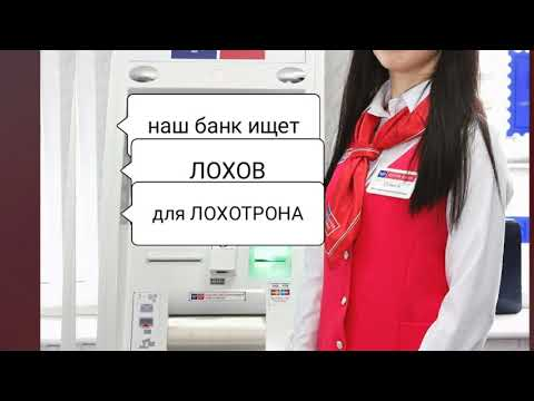Почта БАНК (МОШЕННИКИ) Махачкала  ЛОХОТРОН !!!