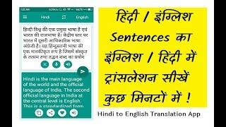 How to translate Hindi sentences in English easily | हिंदी का इंग्लिश में अनुवाद करें कुछ मिनटों में