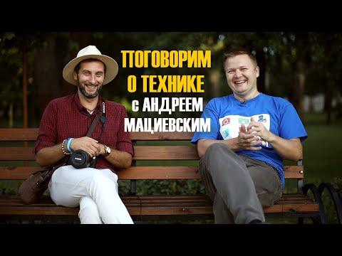 Поговорим о технике с Андреем Мациевским