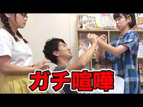 【どっきり】女子二人が殴り合いの喧嘩をしたらよっちはどうするのか…!?【検証】