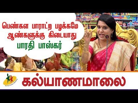 பெண்கள பாராட்ற பழக்கமே ஆண்களுக்கு கிடையாது : Bharathi Baskar | Trichy Debate