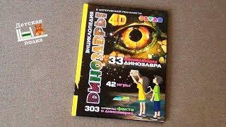 Энциклопедия Динозавры 4D в дополненной реальности 5+. Совместно с Еленой Годовенок