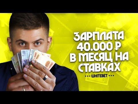 ЗАРПЛАТА 40.000 РУБЛЕЙ