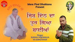 ਜਿਸ ਦਿਨ ਦਾ ਤੁਰ ਗਿਆ ਸਾਈਆਂ | Sukha Pojewalia | Sodhi Pandori | Bhagat Gurmail Ji | New Devotional Song