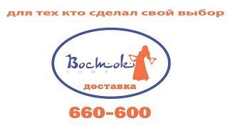 СУШИ vs РОЛЛЫ в Ставрополе 660 600 Доставка еды СТАВРОПОЛЬ ЦЕНТР НОВОСТИ СТАВРОПОЛЯ заказать