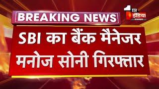 Sri Ganganagar में गबन के मामले में SBI का बैंक मैनेजर मनोज सोनी गिरफ्तार