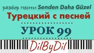 Курс Турецкий с песней Урок #99 Новая песня - Senden daha güzel