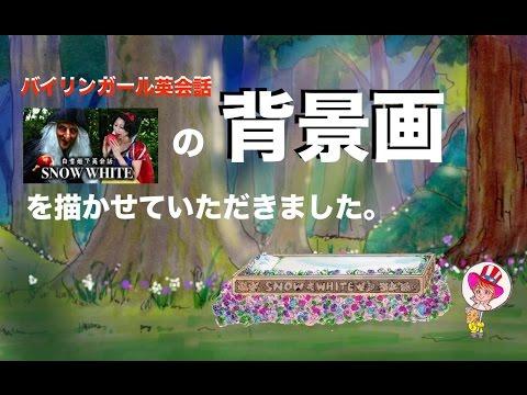 バイリンガールハロウィン動画白雪姫の背景画を描きました Youtube