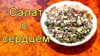 ❤ Вкусный рецепт салата с сердцем ❤