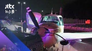 차량사고? 항공사고?…경비행기, 고속도로 비상착륙 / JTBC 뉴스룸