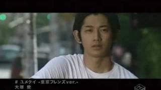 大塚愛 - ユメクイ