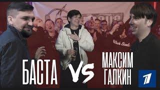 VERSUS Первый канал: МАКСИМ ГАЛКИН VS БАСТА