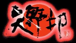 『矢野印』は、1996年10月から1999年9月までCBCラジオ(中部日本放送)で放送されていた番組。 毎週月曜-木曜 23:00 - 25:00.