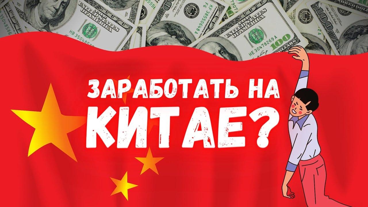 Миссия: Заработать на китайских компаниях. Покупать?
