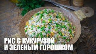 рис с кукурузой и зеленым горошком  видео рецепт
