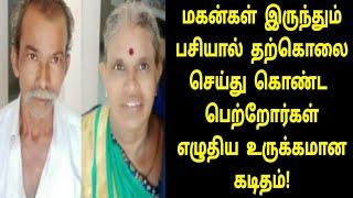 இந்த நிலை எந்த பெற்றோருக்கும் வரக்கூடாது! | Tamil News | Tamil | Tamil Cinema | Tamil Movies
