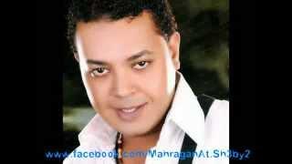 اغنية محمود الحسينى - يا بخت اللى صاحبه راجل | 2012