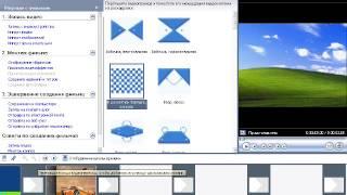 урок по windows movie Maker №2.wmv