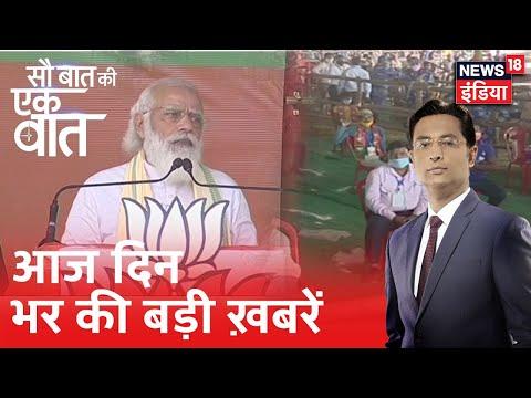 Sau Baat Ki Ek Baat | आज दिन भर की बड़ी ख़बरें | October 23rd, 2020 | Kishore Ajwani | News18 India