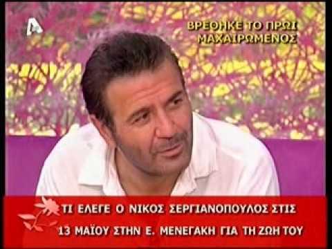 """Νίκος ~ 13 Μαϊου 2008 """"Καφές με την Ελένη"""""""