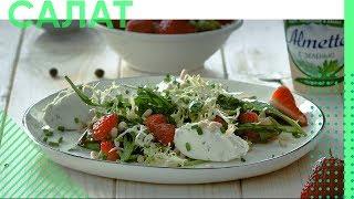 Салат из молодого шпината и клубники
