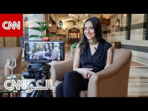 فايا يونان تكشف لـCNN كيف تغيرت منذ انطلاقتها في عام 2015؟  - نشر قبل 16 دقيقة