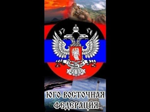 Юго-Восток Украина - Антимадйан - трансляция - стрим - онлайн